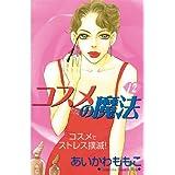 コスメの魔法(12) (Kissコミックス)