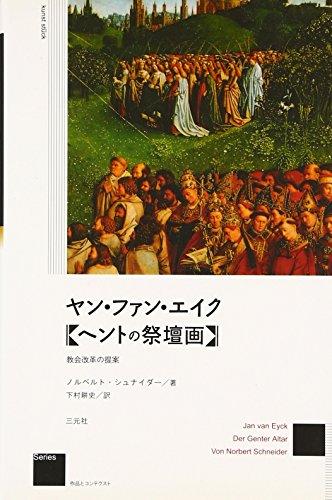ヤン・ファン・エイク《ヘントの祭壇画》―教会改革の提案 (作品とコンテクスト)