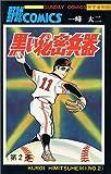 黒い秘密兵器 第2巻―大長編野球コミックス (サンデー・コミックス)