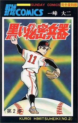黒い秘密兵器 第2巻―大長編野球コミックス (サンデー・コミックス)の詳細を見る