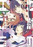 地獄のエンラ(3) (シルフコミックス)