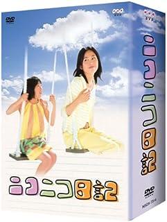 ニコニコ日記 DVD-BOX