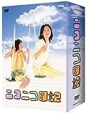 ニコニコ日記 DVD-BOX[NSDX-7614][DVD] 製品画像