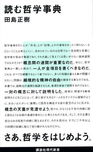 読む哲学事典 (講談社現代新書)