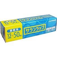 【まとめ買い】 旭化成 業務用 サランラップ 15㎝×50m ×2個