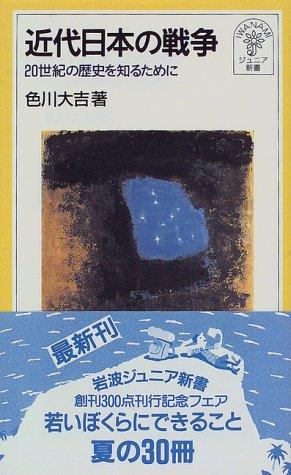 近代日本の戦争―20世紀の歴史を知るために (岩波ジュニア新書)