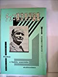 チェコ構造美学論集―美的機能の芸術社会学 (1975年)
