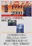 地球データブック〈1999‐2000〉