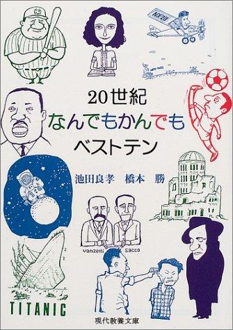 20世紀なんでもかんでもベストテン (現代教養文庫)