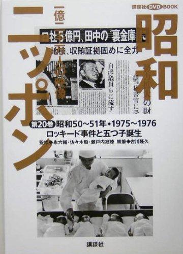 昭和ニッポン〈第20巻〉ロッキード事件と五つ子誕生—一億二千万人の映像 (講談社DVD BOOK)