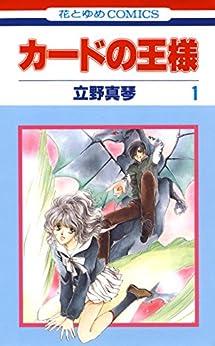 [立野真琴]のカードの王様 1 (花とゆめコミックス)