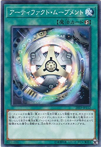 遊戯王 アーティファクト・ムーブメント 20TP-JP112 トーナメントパック2020 Vol.1
