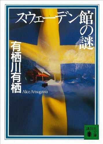 スウェーデン館の謎 〈国名シリーズ〉 (講談社文庫)