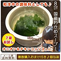 ワカメスープ 7食 お試し わかめスープ 送料無料 選べる7種 ポイント消化 (4種類ミックス)