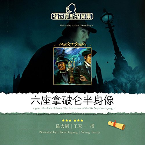 福尔摩斯探案集之六座拿破仑半身像 - 福爾摩斯探案集之六座拿破侖半身像 [Sherlock Holmes: The Adventure of the Six Napoleons] (Audio Drama) audiobook cover art