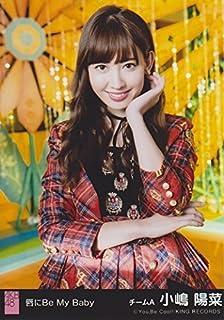AKB48公式生写真 唇にBe My Baby 劇場盤 唇にBe My BabyVer. 【小嶋陽菜】