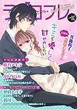 ラブコフレ vol.10 perfume 【限定おまけ付】