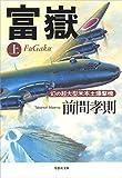 富嶽(上):幻の超大型米本土爆撃機