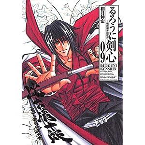 るろうに剣心 完全版 9 (ジャンプコミックス)