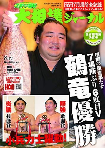 スポーツ報知 大相撲ジャーナル2019年8月号 名古屋場所決算号