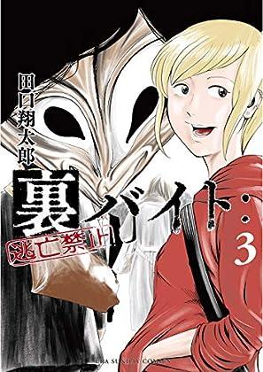 裏バイト:逃亡禁止(3) (裏少年サンデーコミックス)