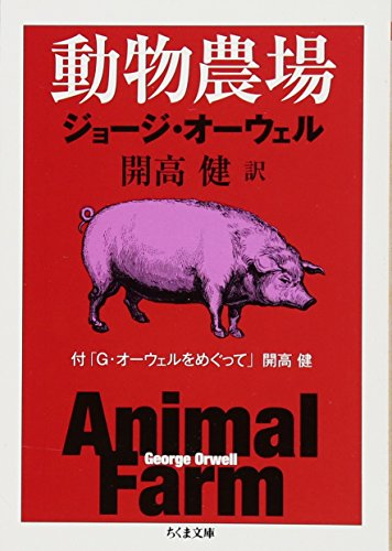 動物農場: 付「G・オーウェルをめぐって」開高健 (ちくま文庫)の詳細を見る