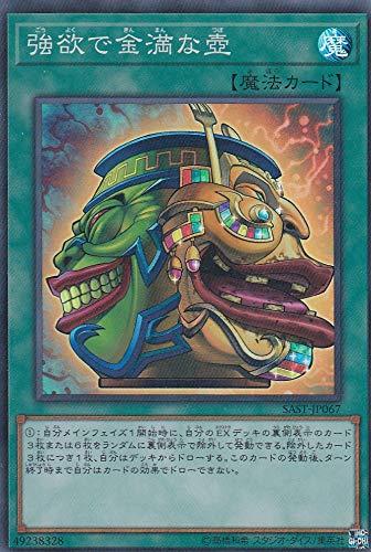 遊戯王 SAST-JP067 強欲で金満な壺 (日本語版 スーパーレア) SAVAGE STRIKE サベージ・ストライク