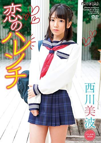 恋のハレンチ  西川美波 [DVD]