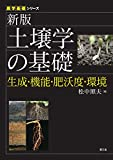 新版 土壌学の基礎: 生成・機能・肥沃度・環境 (農学基礎シリーズ)