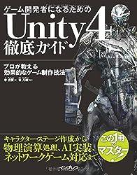 ゲーム開発者になるためのUnity4徹底ガイド