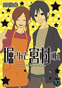 堀さんと宮村くん 10巻 (デジタル版ガンガンコミックス)