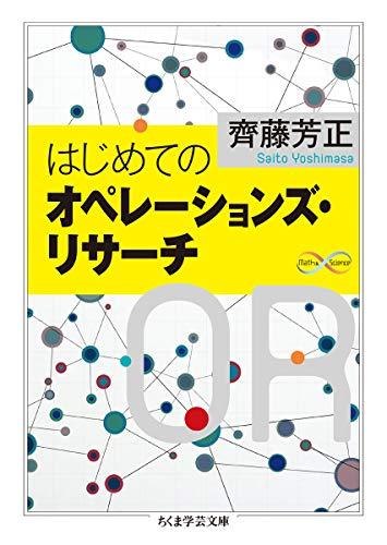 はじめてのオペレーションズ・リサーチ (ちくま学芸文庫)