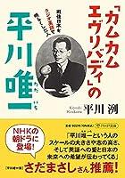 「カムカムエヴリバディ」の平川唯一 戦後日本をラジオ英語で明るくした人