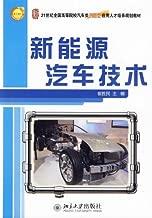 21世纪全国高等院校汽车类创新型应用人才培养规划教材新能源汽车技术