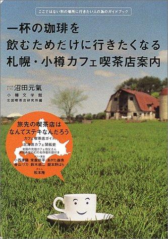 一杯の珈琲を飲むためだけに行きたくなる札幌・小樽カフェ喫茶店案内―ここではない別の場所に行きたい人の為のガイドブック