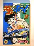 ラジコンボーイ 12 (てんとう虫コミックス)
