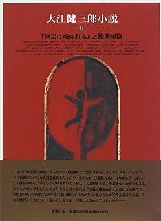 大江健三郎小説〈8〉『河馬に噛まれる』と後期短篇