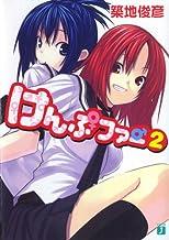 表紙: けんぷファー 2 (MF文庫J) | せんむ
