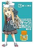 プラスチック姉さん 7巻つづき2 (デジタル版ヤングガンガンコミックス)