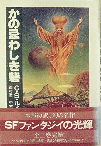 かの忌わしき砦 (1980年)