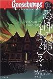 グースバンプス (1) 恐怖の館へようこそ (グースバンプス 世界がふるえた恐い話)