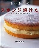 ふわふわのスポンジ焼けた―シンプルな仕上げの32のケーキ (Gakken hit mook)