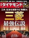 週刊ダイヤモンド 2016年1/30号 [雑誌]