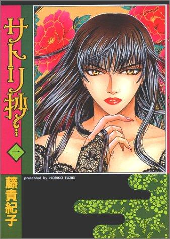 サトリ抄 1 (光文社ガールズコミック)の詳細を見る
