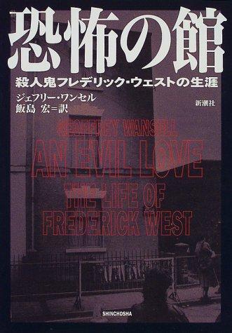 恐怖の館―殺人鬼フレデリック・ウェストの生涯