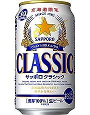 サッポロ 北海道限定 サッポロクラシック 缶