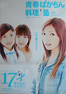 avapo138 劇場映画ポスター【17才 旅立ちのふたり  石川梨華 藤本美貴 2003
