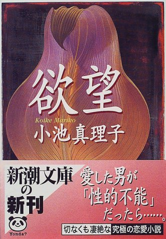 欲望 (新潮文庫)