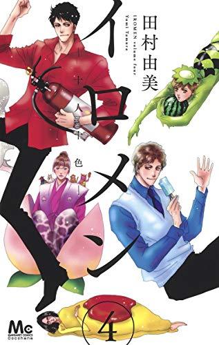 イロメン ―十人十色― 4 (マーガレットコミックス)