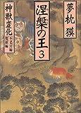 涅槃の王〈3〉神獣変化―不老宮編・魔羅編 (祥伝社文庫)